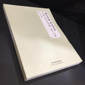翰墨传承学院力量:中国当代书法展2015天津作品集