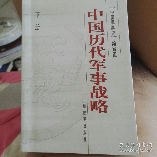 中国历代军事战略(上下)