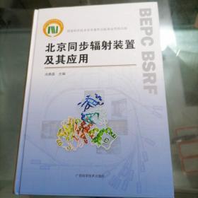 北京同步辐射装置及其应用