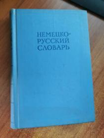 НЕМЦКО -РУССКИЙ СЛЛААРЬ