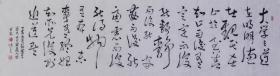 【自写自销】当代艺术家协会副主席王丞手写国学经典《大学》开篇词19218