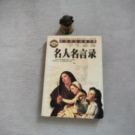 《中华学生阅读文库》名人名言录