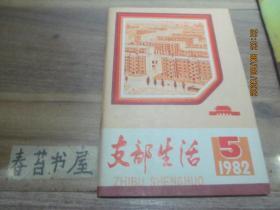 支部生活【1982年第5期  北京】