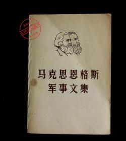 正版旧书 马克思恩格斯军事文集第五卷 战士出版社