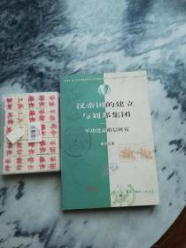 【稀缺珍藏书本,北京一版一印仅印5000】汉帝国的建立与刘邦集团:军功受益阶层研究