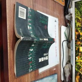 中国现代文学百家——端木蕻良代表作 (有印章)