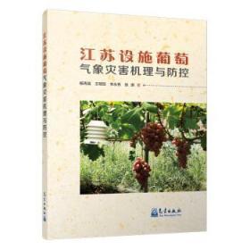 江苏设施葡萄气象灾害机理与防控