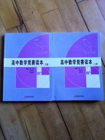高中数学竞赛读本(套装上下册)品相好内页干净