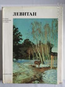 Левитан   俄文原版进口画册:俄罗斯最著名的风景画家列维坦图册(大十六开,1992年出版,198页)