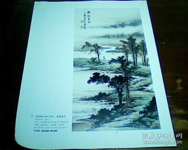 杂志美术画页  正面黄君壁  秋堤觅句 背面   江边人家