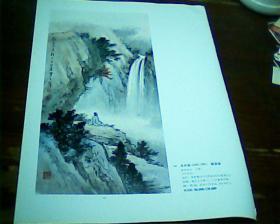 杂志美术画页  正面黄君壁  观瀑图背面      风定岫云迟