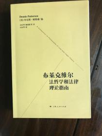 布莱克维尔法哲学和法律理论指南