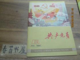 共产党员【1981年第10期   河北】