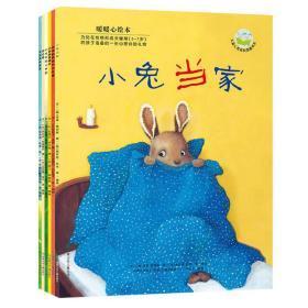 暖暖心绘本系列第二辑全6册第2辑小兔当小贝弟的大梦想家等正版童书