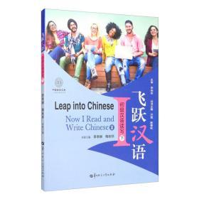 飞跃汉语·初级汉语读写(下)