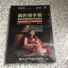 调色师手册 电影和视频调色专业技法 第2版(带塑封与不带塑封随机发货)