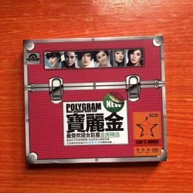 宝丽金(3CD)