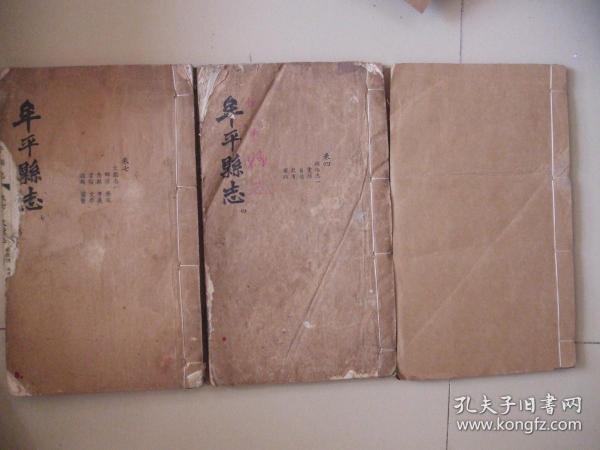 民国原版:民国牟平县志【4.7.8三册】