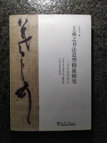 王羲之书法造型特征研究:从传说到现实
