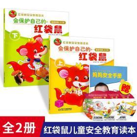 全套2册红袋鼠安全教育读本会保护自己的红袋鼠上下适读年龄3-7岁儿童注音绘本故事附带光盘幼儿启蒙亲子共读读物中少社正版童书