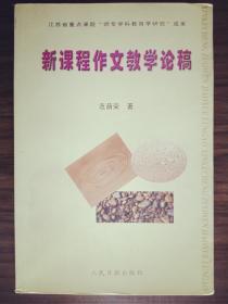 新课程作文教学论稿