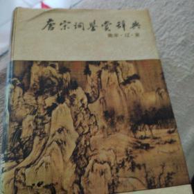 唐宋词鉴赏辞典(南宋、辽、金)