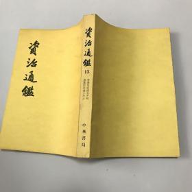 资治通鉴中华书局