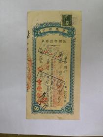 """民国25年8月14日重庆银行比期存单--""""存款人特约..........""""请见图片。"""