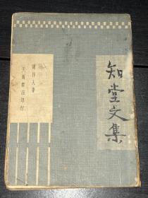 新文学:《知堂文集》((周作人自选散文集  民国22年初版 )