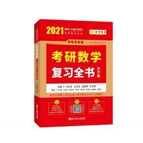 李永乐2021考研数学一全书教材301数一复习全书
