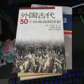 外国古代50个经典战例评析