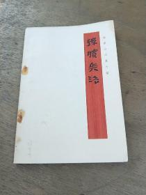 孙膑兵法 【银雀山汉墓竹简】