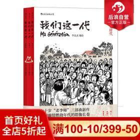 后浪正版 我们这一代套装全3本 青春历史动漫图像小说 中国大陆现代当代史漫画书籍