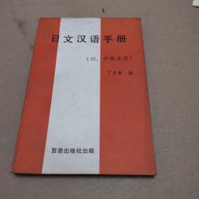 日文汉语手册