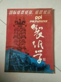 国际纸浆纸张,纸浆纸张,创刊号1981年5月,第一卷  第一期中文版