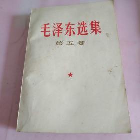 毛泽东选集 第五卷(1977年出版一版一印)