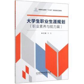 大学生职业生涯规划(职业素养与能力篇)