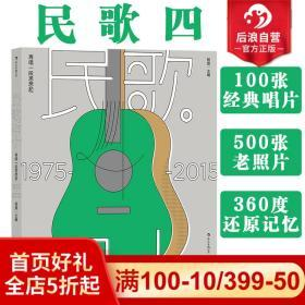 民歌四十:再唱一段思想起(1975-2015)