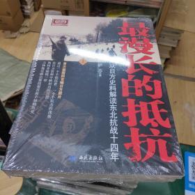 最漫长的抵抗:从日方史料解读东北抗战十四年(全2册)