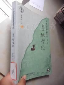 周易文化研究系列:解读《地母经》