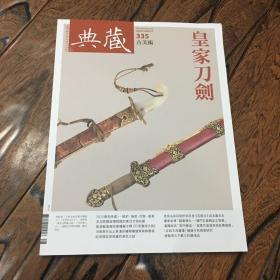 典藏古美术2020.8 皇家刀剑专辑