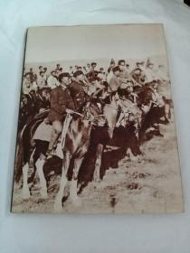 中国人民解放军历史资料图集1【1981一版一印】