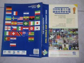 2006年 第十八届德国世界杯专辑(无光盘) 051208