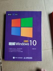 精解Windows 10(第2版)