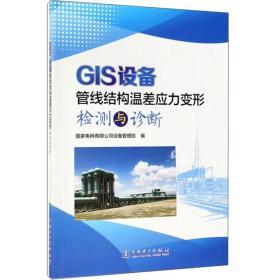GIS设备管线结构温差应力变形检测与诊断