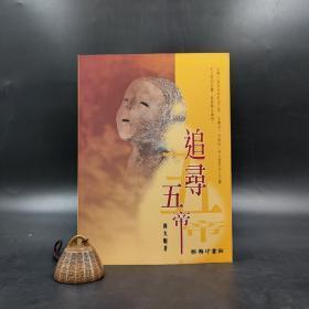 香港商务版  郭大顺《追寻五帝》(锁线胶订)