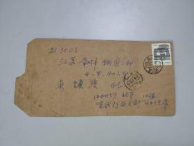 中国中医道家大师廖厚泽中医处方笺3张合售(有实寄封)