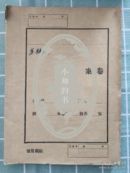 王袄庭档案资料(1966-1968年代 )