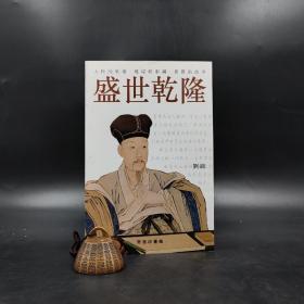 香港商务版 刘潞《盛世乾隆》(锁线胶订)