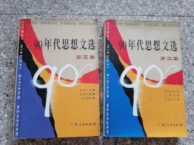 【正版现货】 90年代思想文选 【第二卷+第三卷库存书 】2本合售
